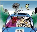 代驾出意外谁担责?