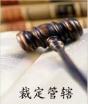 行政诉讼裁定管辖的三大类