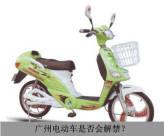 广州拟研究是否开禁电动车