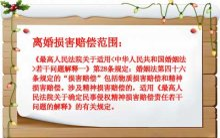 离婚损害赔偿包括广东11选5些