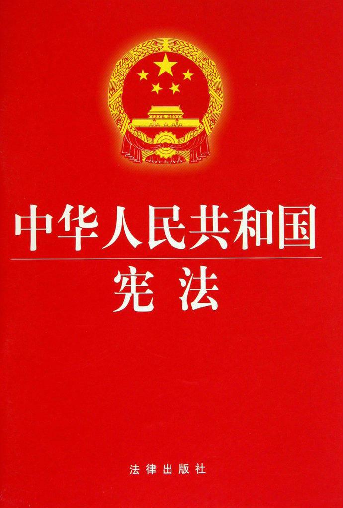 宪法的制定历程