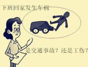 找法网说法:下班回家发生交通事故,如何判定?