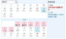 2014国庆节放假高速免费时间