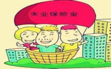 广州失业保险金领取条件和材料2014
