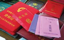 2014年广东11选5生育服务证办理流程、材料(图)