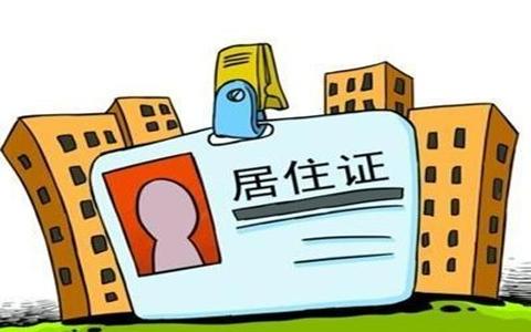 找法网说法:新居住证制度能否实现权利平等?