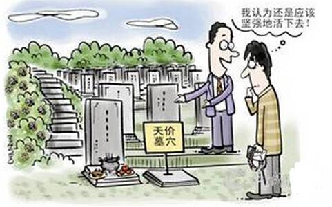 私签墓地转让协议无效