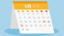 2015端午节加班工资怎么算