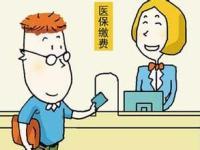广州拟提高医保个人缴费比例