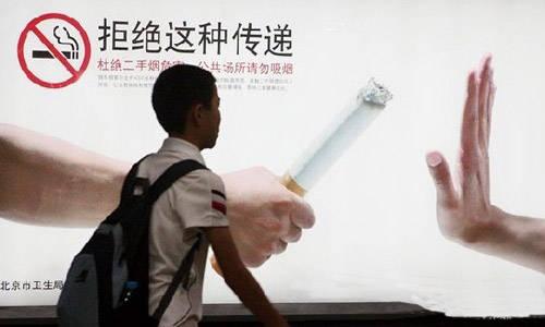 北京实施控烟新规