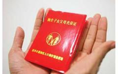 广州独生子女证申领流程