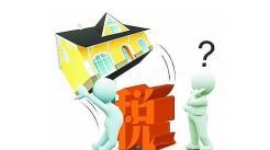 2015二套房契税缴纳标准是多少...