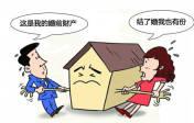 夫妻擅自处分对方婚前财产可否要求返还