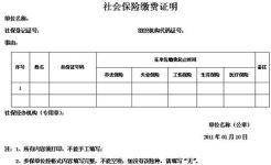 你知道北京的社保缴费证明怎么开吗?