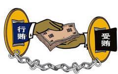 对非国家工作人员行贿罪量刑标准...