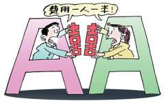 婚内AA制的债务如何计算?