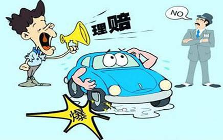 特殊车险,保险公司该不该赔?