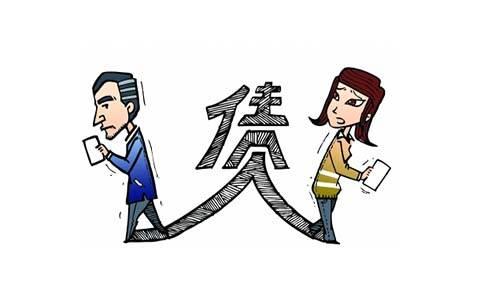 夫妻离婚债务是如何处理的