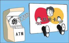 信用卡诈骗罪构成要件是什么2015...