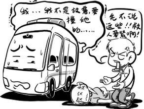 空载救护车撞死人