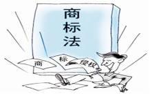 5招教企业预防商标侵权