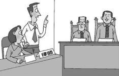 法庭辩论的方式与技巧...