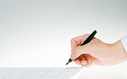 签订 保障