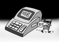 信用卡套现会有什么法律后果?