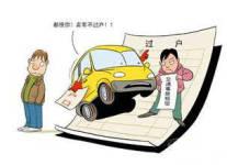 车辆转让但未过户,发生事故保险公