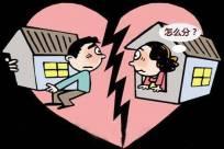 离婚时房产的价值如何认定?