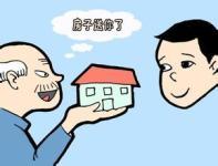赠与房产的秘密协议有效吗