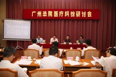 2015广州医疗纠纷如何良好解决?