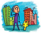 二手房交易涉及的费用有哪些?