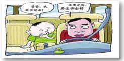 机动车儿童乘员用约束系统...
