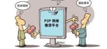 怎样判断签订的P2P合同合法?