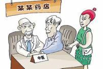 退休医生给人看病也是非法行医?