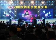 广州某网站盗播刀塔2比赛侵权