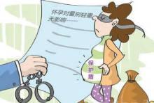 女犯恶意怀孕将不予减刑