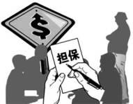 保证合同是夫妻共同债务吗?