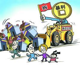企业拆迁需要注意的几大问题