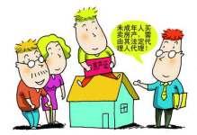 未成年房主怎么卖房?