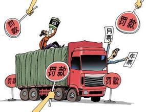 什么是道路行政处罚?