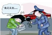 刑事案件主犯如何处罚?
