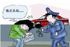 刑事案件主犯如何处罚?...