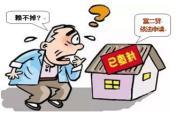 """老板的""""唯一住房""""可以被拍卖抵债吗"""