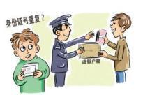 使用他人身份证件进行虚假认证的认定