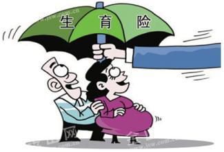 10月1日起部分地区降低生育保险费率