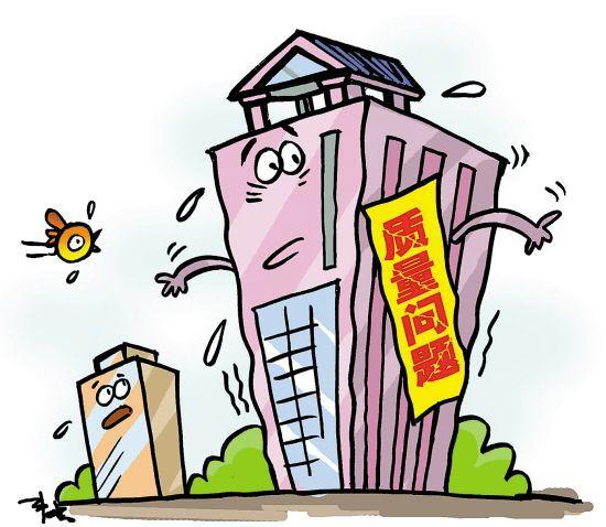 质量问题_购房者还是认为存在质量问题,可以申请鉴定.