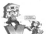 怎么办理房地产初始登记?