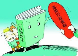 行政处罚和行政强制措施
